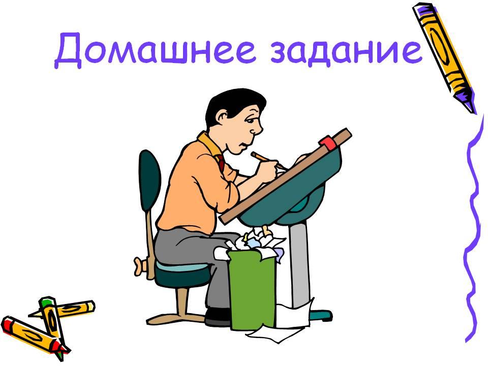 Картинки компьютере, картинки домашнее задание для детей